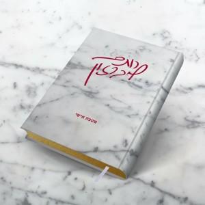 תמונה-של-הספר-מהספר-1024x1024