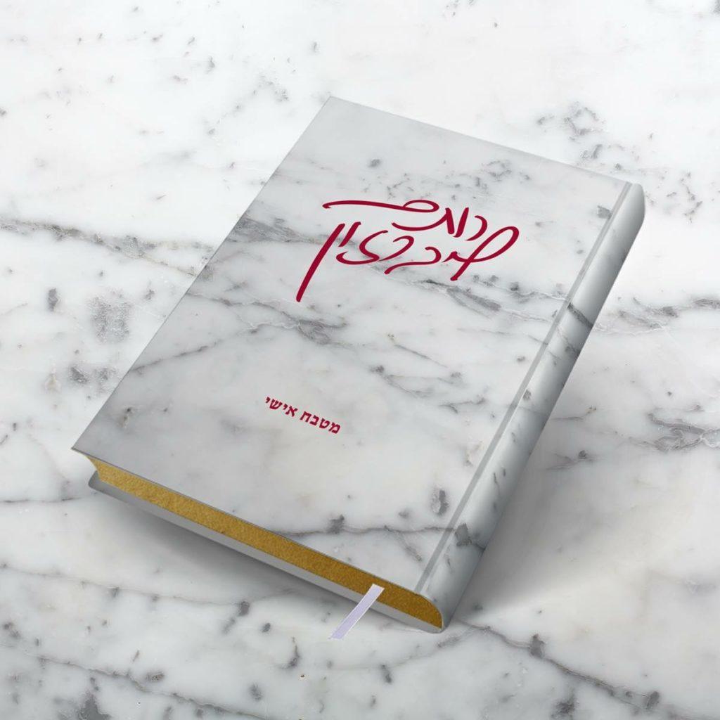תמונה של הספר מהספר
