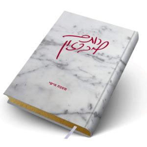 ספר מטבח אישי